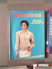 编织款式最新花样500例