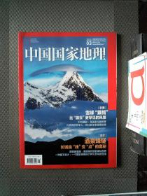 中国国家地理 2021.03..