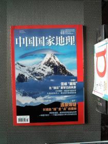 中国国家地理 2021.03...
