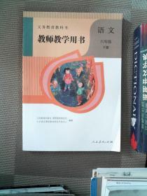 义务教育教科书 教师教学用书 语文 六年级下册(无光盘)