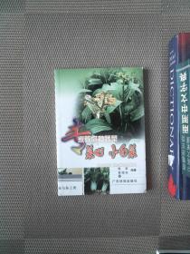 """专家教你种蔬菜--菜心 小白菜--广东""""农家书屋""""系列"""