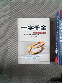 一字千金:商业计划书
