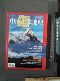 中国国家地理 2021.03 725...