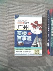 广州日报实用生活情报丛书:买楼百事通(最新全彩版)