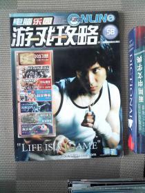 電腦樂園 游戲攻略 ONLINE 2005.12