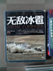 海陆空天惯性世界 无敌冰雹 苏联BM-21多管火箭炮