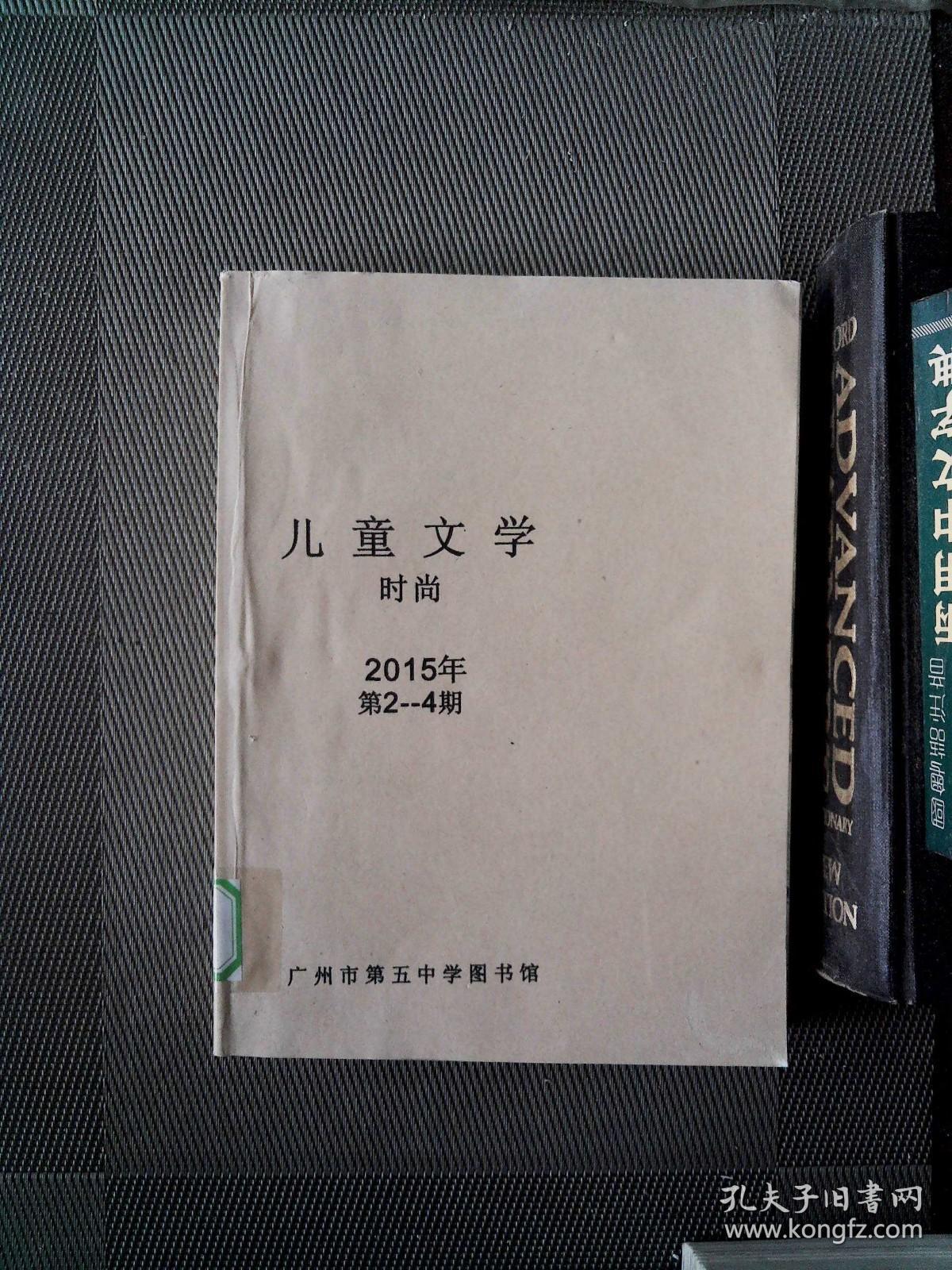 儿童文学 时尚 2015.2-4