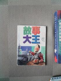 故事大王 2002.9