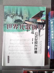 世界儿歌钢琴公式化即兴伴奏
