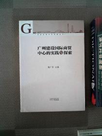 广州新型城市化发展丛书:广州建设国际商贸中心的实践与探索