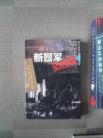 新四军征战纪实(下抗日战争卷)/中国人民解放军征战纪实丛书