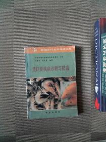 鱼虾类疾病诊断与防治——新编农村实用科技文库