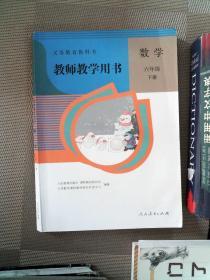 义务教育教科书 教师教学用书 数学 六年级 下册(无光盘)