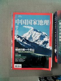 中国国家地理 2013.7.