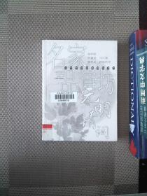 名家品诗坊·元明清词——文学鉴赏辞典精品集萃