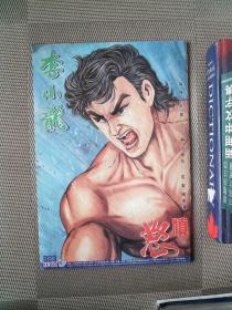 李小龙周刊(823期愤怒)