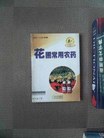 花圃常用农药