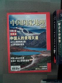中国国家地理  2006.10 景观大道 珍藏版. 552