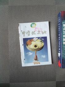 中学政史地 1999.12