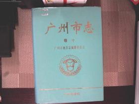广州市志.卷十