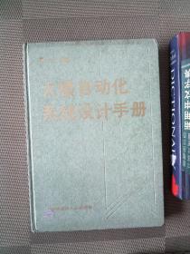 大楼自动化系统设计手册