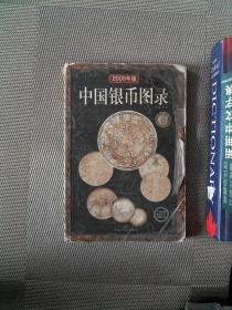 中国银币图录 2008年版
