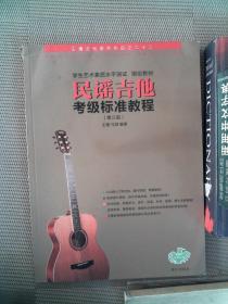 民谣吉他考级标准教程 第三版
