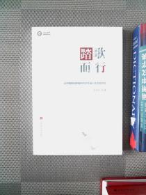 踏歌而行 : 记中国胸部肿瘤研究协作组十年发展历 程