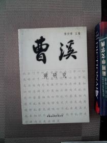 曹溪:禅研究