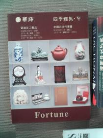 华辉 四季雅集冬 瓷器及工艺品 中国近现代书画