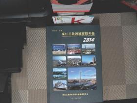 珠江三角洲城市群年鉴. 2014
