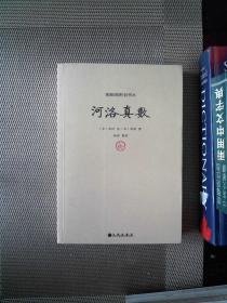 续修四库全书本:河洛真数