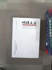 炳烛文丛 : 华南师范大学文学院退休教师论文集