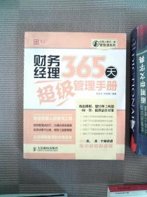 经理人每天一堂管理课系列:财务经理365天超级管理手册