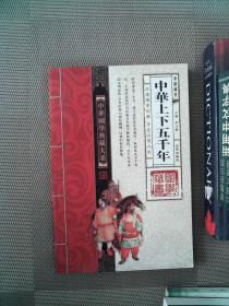 中华上下五千年 卷三