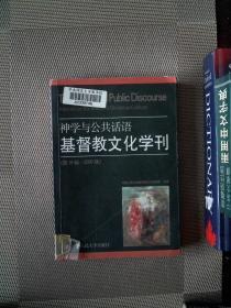 神学与公共话语基督教文化学刊(第14辑·2005秋)