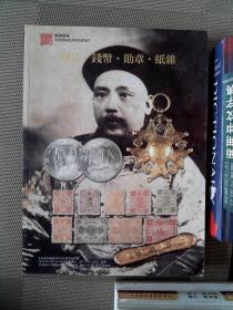 雍和嘉诚2013春季艺术品拍卖会 邮品 钱币 勋章 纸杂