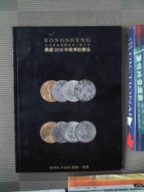 荣盛国际2016年秋季艺术品拍卖会 古币