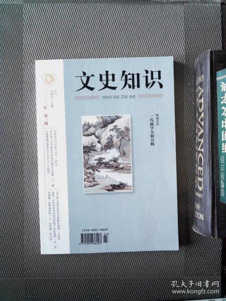 文史知识 2020.3.