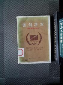 佩剑将军:张克侠军中日记