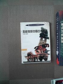 怎样欣赏中国古代散文