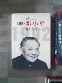 1992邓小平南方之行
