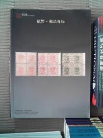 雍和嘉诚2011秋季艺术品拍卖会  纸币 邮品专场