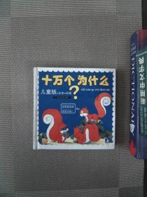 十万个为什么?:儿童版 注音 彩图 上