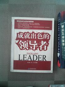 成就出色的领导者