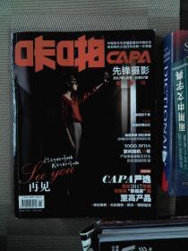 咔啪CAPA 先锋摄影 2017.01