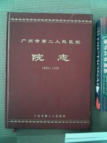 广州市第二人民医院院志 1899-1999
