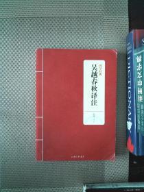 国学经典:吴越春秋译注