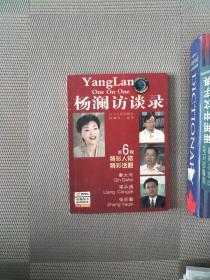 杨澜访谈录.第6辑