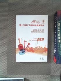 第十五届广州国际乐器展览会  会刊